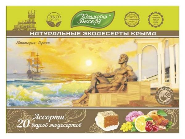 """Крымский десерт """"Евпатория. Геракл"""" 20 разных вкусов 350 г"""