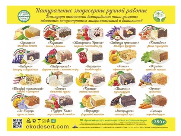 """Экодесерт ассорти """"ЛАСТОЧКИНО ГНЕЗДО""""  20 разных вкусов"""