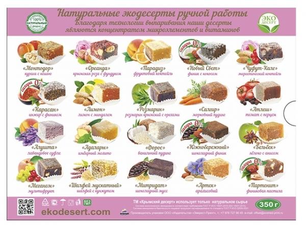 """Экодесерт ассорти """"ВОРОНЦОВСКИЙ ДВОРЕЦ"""" 20 разных вкусов"""